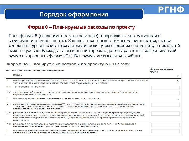 Порядок оформления РГНФ Форма 8 – Планируемые расходы по проекту Поля формы 8 (допустимые