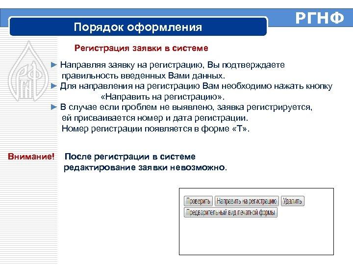 Порядок оформления РГНФ Регистрация заявки в системе ► Направляя заявку на регистрацию, Вы подтверждаете