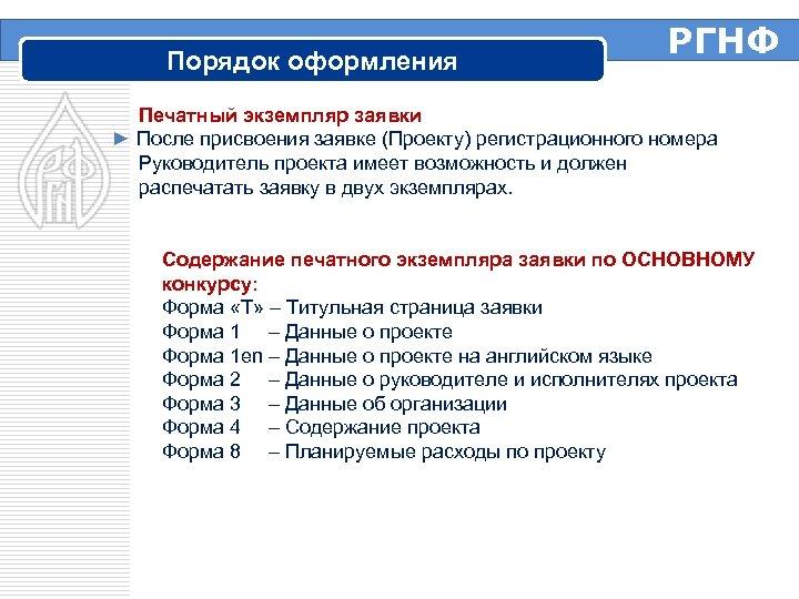 Порядок оформления РГНФ Печатный экземпляр заявки ► После присвоения заявке (Проекту) регистрационного номера Руководитель