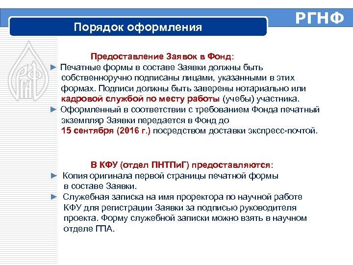 Порядок оформления РГНФ Предоставление Заявок в Фонд: ► Печатные формы в составе Заявки должны