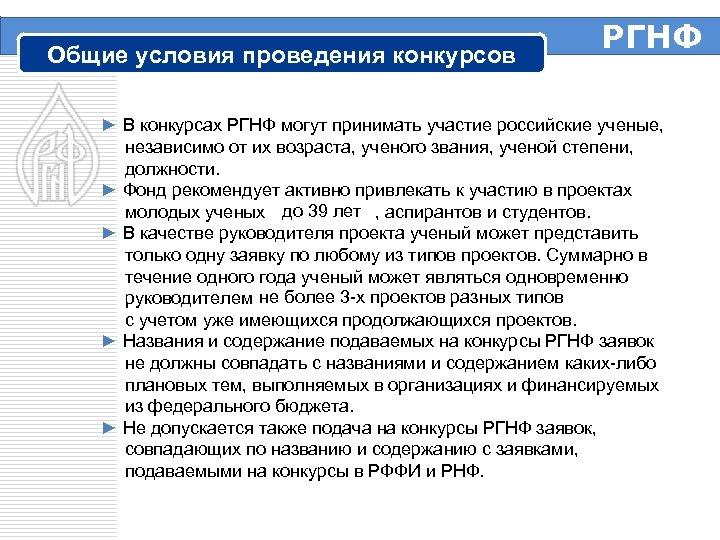 Общие условия проведения конкурсов РГНФ ► В конкурсах РГНФ могут принимать участие российские ученые,