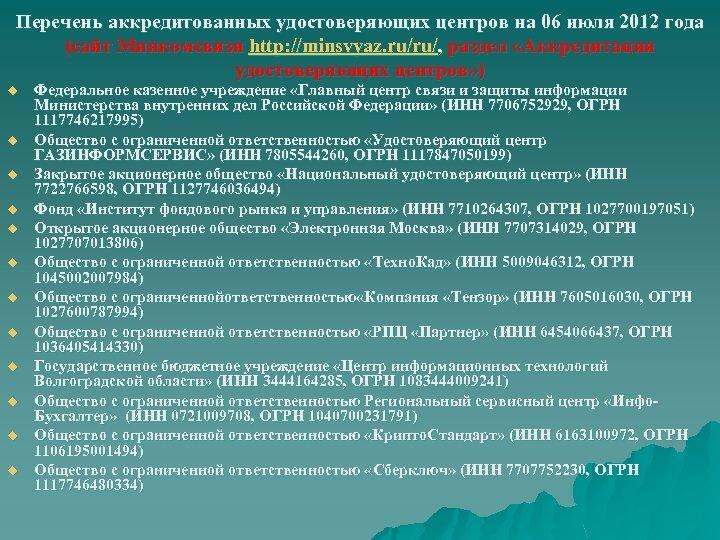Перечень аккредитованных удостоверяющих центров на 06 июля 2012 года (сайт Минкомсвязи http: //minsvyaz. ru/ru/,