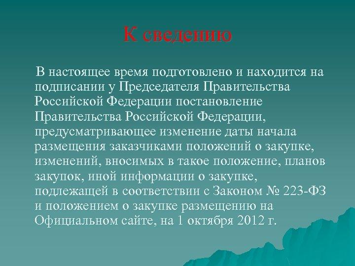 К сведению В настоящее время подготовлено и находится на подписании у Председателя Правительства Российской