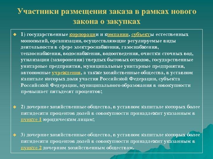 Участники размещения заказа в рамках нового закона о закупках u 1) государственные корпорации и