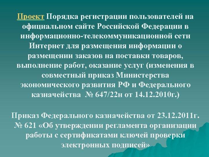 Проект Порядка регистрации пользователей на официальном сайте Российской Федерации в информационно-телекоммуникационной сети Интернет для