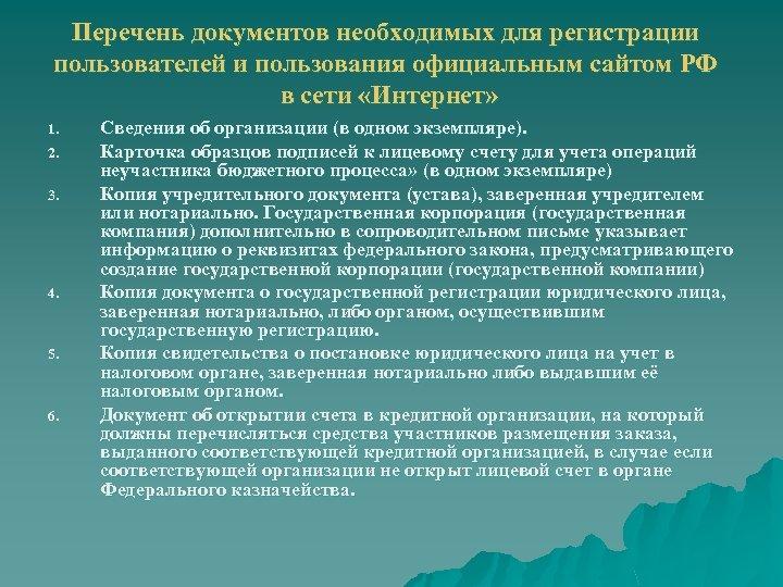 Перечень документов необходимых для регистрации пользователей и пользования официальным сайтом РФ в сети «Интернет»