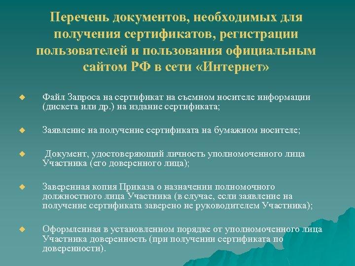 Перечень документов, необходимых для получения сертификатов, регистрации пользователей и пользования официальным сайтом РФ в