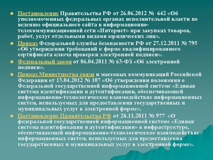 u u u Постановление Правительства РФ от 26. 06. 2012 № 642 «Об уполномоченных
