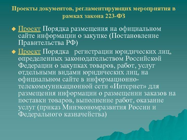 Проекты документов, регламентирующих мероприятия в рамках закона 223 -ФЗ Проект Порядка размещения на официальном