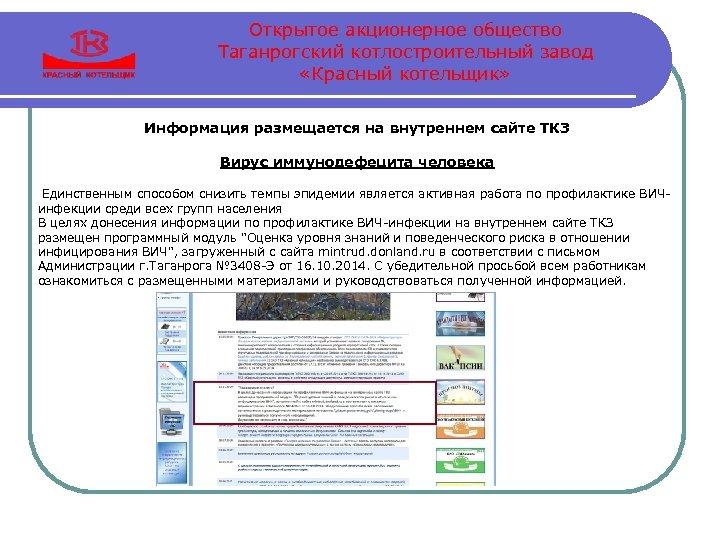 Открытое акционерное общество Таганрогский котлостроительный завод «Красный котельщик» Информация размещается на внутреннем сайте ТКЗ