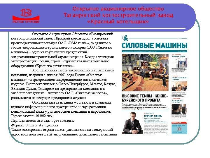 Открытое акционерное общество Таганрогский котлостроительный завод «Красный котельщик» Открытое Акционерное Общество «Таганрогский котлостроительный завод