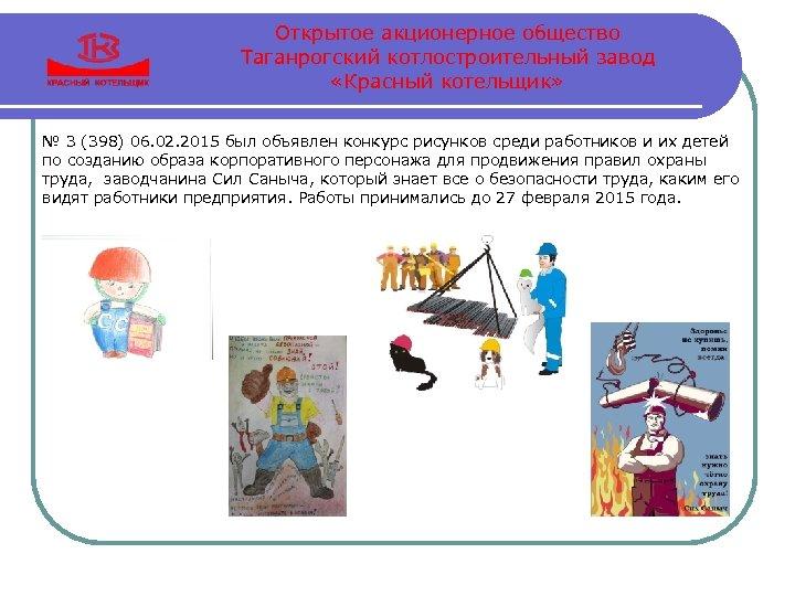Открытое акционерное общество Таганрогский котлостроительный завод «Красный котельщик» № 3 (398) 06. 02. 2015