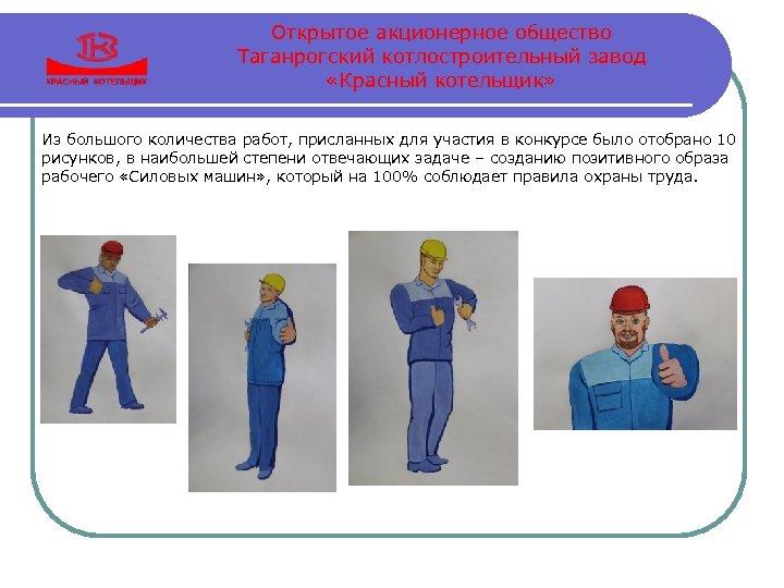 Открытое акционерное общество Таганрогский котлостроительный завод «Красный котельщик» Из большого количества работ, присланных для