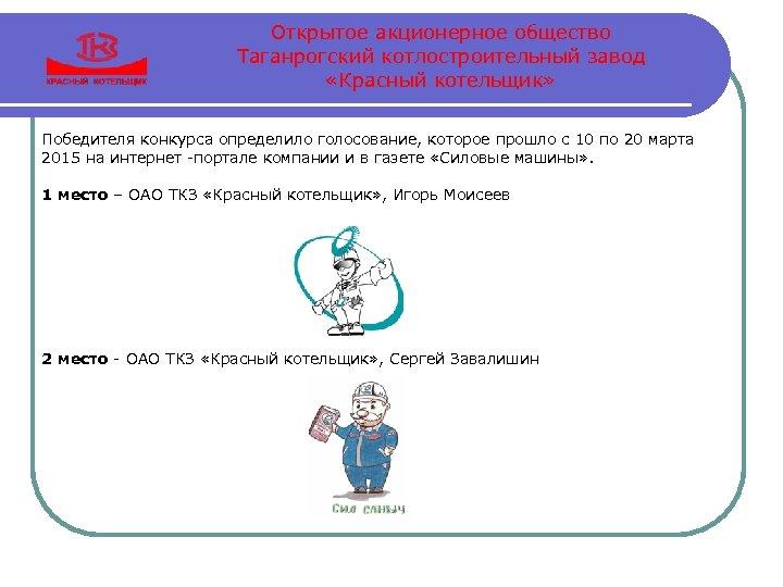 Открытое акционерное общество Таганрогский котлостроительный завод «Красный котельщик» Победителя конкурса определило голосование, которое прошло