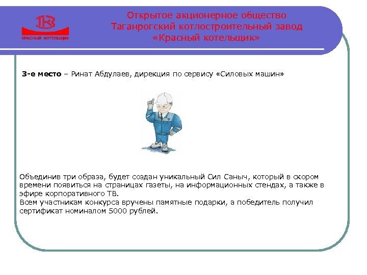 Открытое акционерное общество Таганрогский котлостроительный завод «Красный котельщик» 3 -е место – Ринат Абдулаев,
