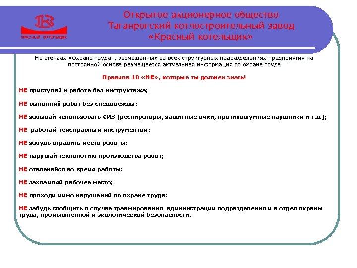 Открытое акционерное общество Таганрогский котлостроительный завод «Красный котельщик» На стендах «Охрана труда» , размещенных