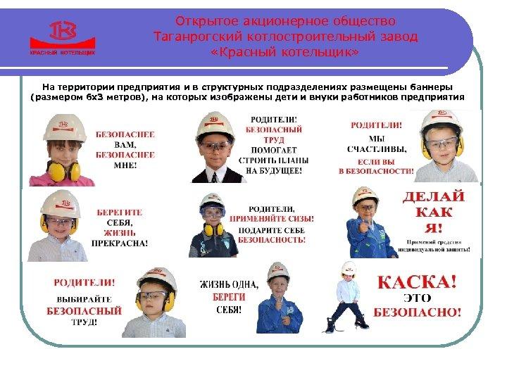 Открытое акционерное общество Таганрогский котлостроительный завод «Красный котельщик» На территории предприятия и в структурных