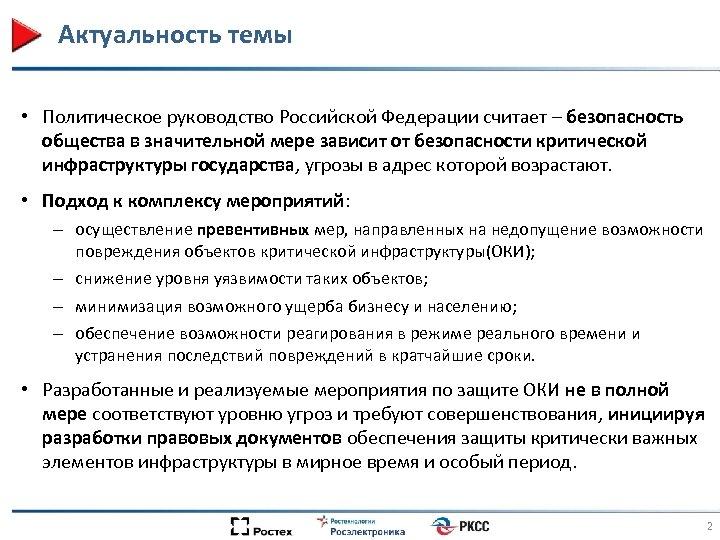Актуальность темы • Политическое руководство Российской Федерации считает – безопасность общества в значительной мере