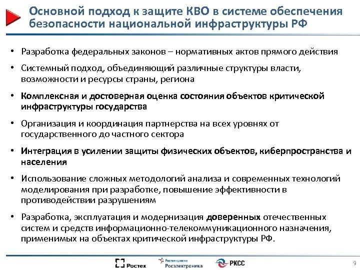 Основной подход к защите КВО в системе обеспечения безопасности национальной инфраструктуры РФ • Разработка