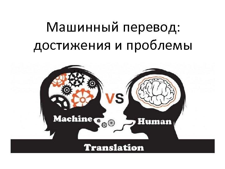 Машинный перевод: достижения и проблемы