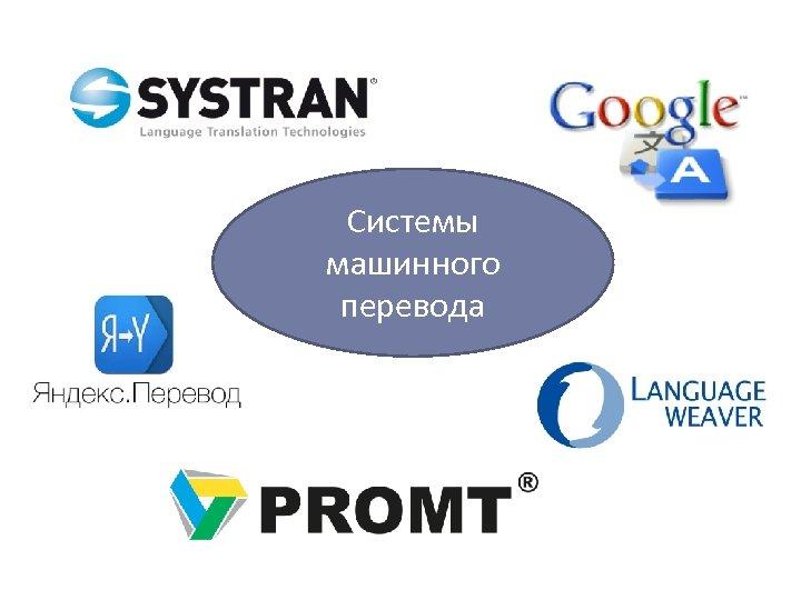 Системы машинного перевода