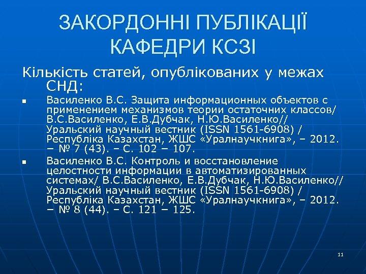 ЗАКОРДОННІ ПУБЛІКАЦІЇ КАФЕДРИ КСЗІ Кількість статей, опублікованих у межах СНД: n n Василенко В.