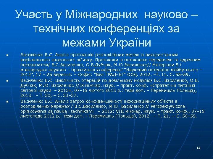 Участь у Міжнародних науково – технічних конференціях за межами України n n n Василенко