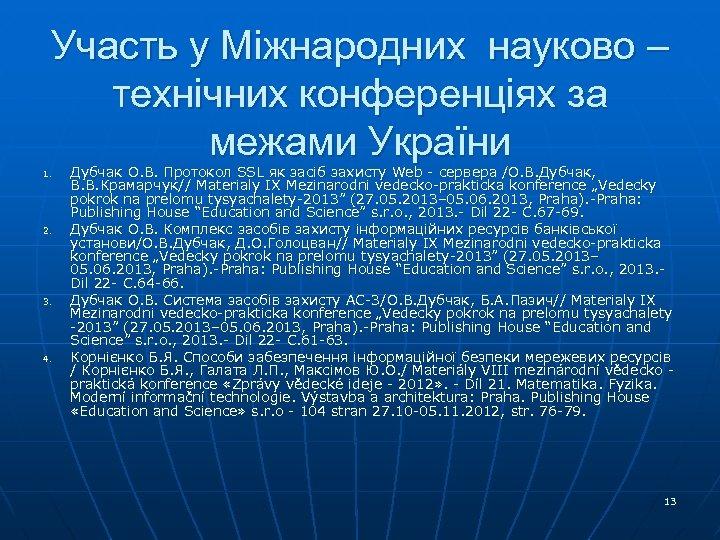 Участь у Міжнародних науково – технічних конференціях за межами України 1. 2. 3. 4.