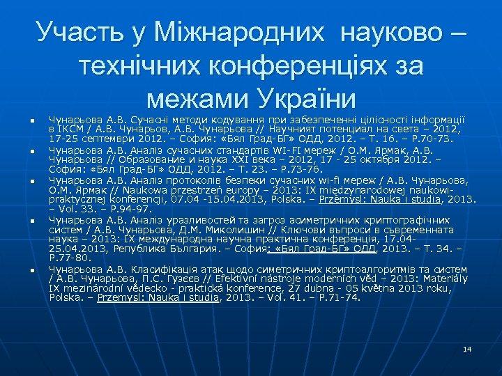 Участь у Міжнародних науково – технічних конференціях за межами України n n n Чунарьова