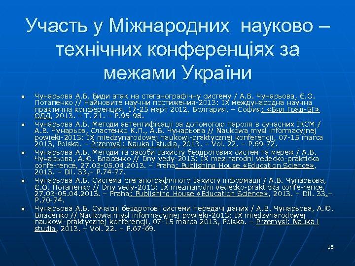 Участь у Міжнародних науково – технічних конференціях за межами України n n n Чунарьовa