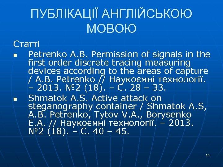 ПУБЛІКАЦІЇ АНГЛІЙСЬКОЮ МОВОЮ Статті n Petrenko A. B. Permission of signals in the first