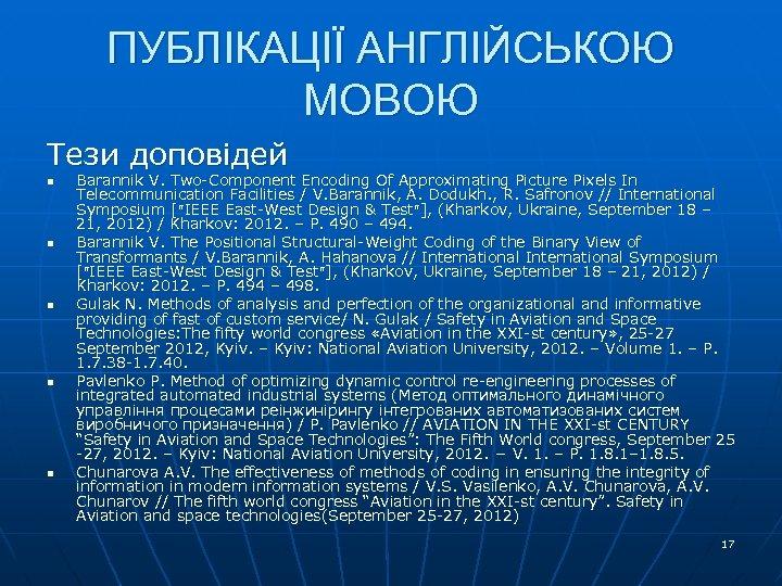 ПУБЛІКАЦІЇ АНГЛІЙСЬКОЮ МОВОЮ Тези доповідей n n n Barannik V. Two-Component Encoding Of Approximating