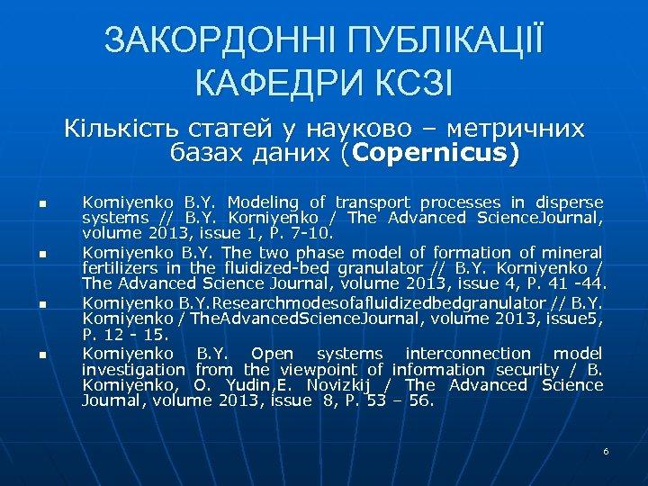 ЗАКОРДОННІ ПУБЛІКАЦІЇ КАФЕДРИ КСЗІ Кількість статей у науково – метричних базах даних (Copernicus) n