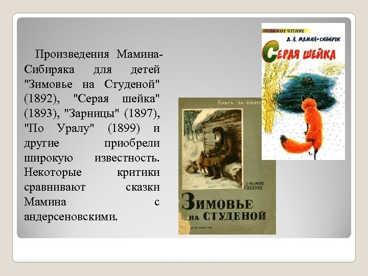 Произведения Мамина. Сибиряка для детей
