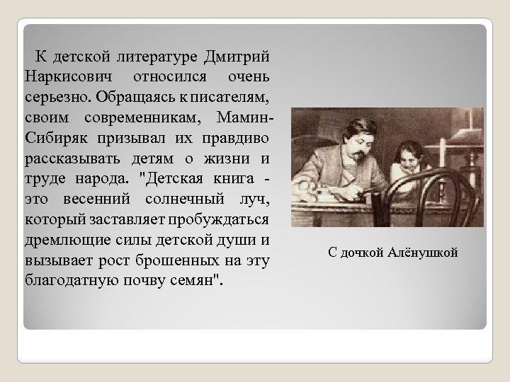 К детской литературе Дмитрий Наркисович относился очень серьезно. Обращаясь к писателям, своим современникам, Мамин.