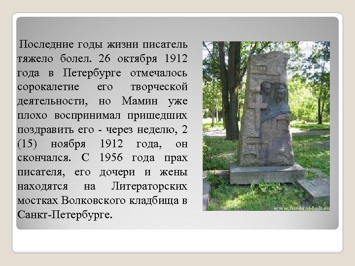 Последние годы жизни писатель тяжело болел. 26 октября 1912 года в Петербурге отмечалось сорокалетие