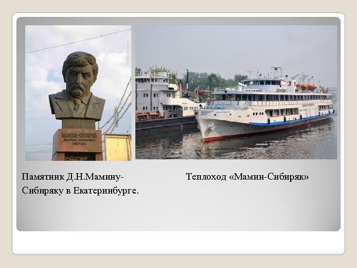 Памятник Д. Н. Мамину. Сибиряку в Екатеринбурге. Теплоход «Мамин-Сибиряк»