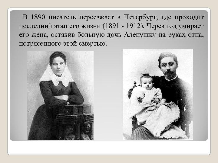 В 1890 писатель переезжает в Петербург, где проходит последний этап его жизни (1891 -