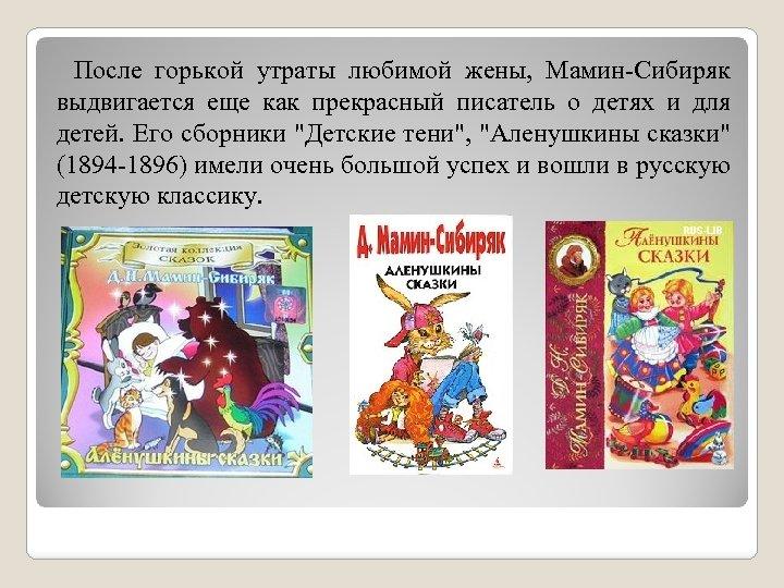 После горькой утраты любимой жены, Мамин-Сибиряк выдвигается еще как прекрасный писатель о детях и