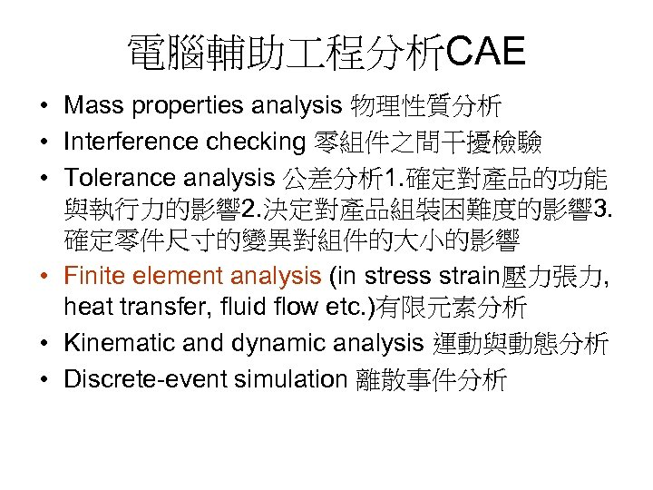 電腦輔助 程分析CAE • Mass properties analysis 物理性質分析 • Interference checking 零組件之間干擾檢驗 • Tolerance analysis