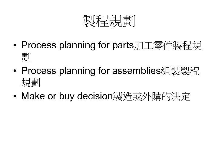 製程規劃 • Process planning for parts加 零件製程規 劃 • Process planning for assemblies組裝製程 規劃