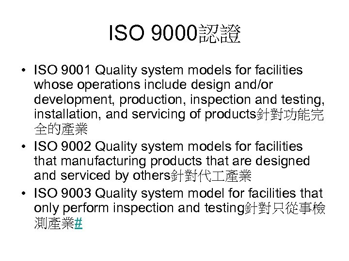 ISO 9000認證 • ISO 9001 Quality system models for facilities whose operations include design