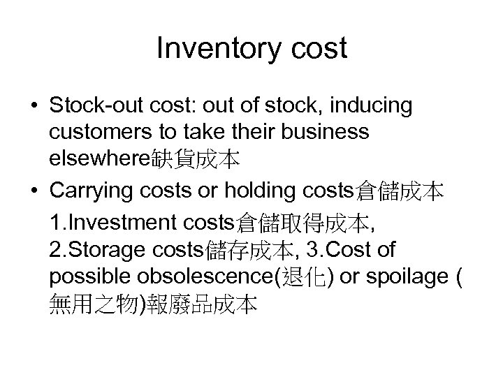 Inventory cost • Stock-out cost: out of stock, inducing customers to take their business