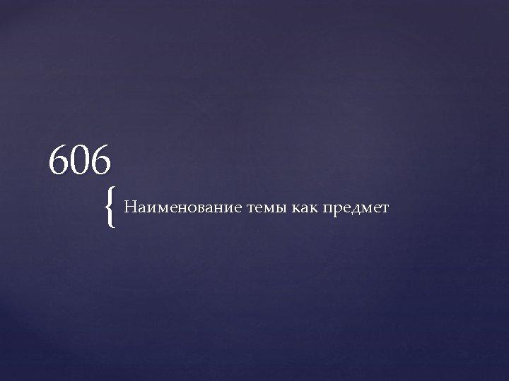 606 { Наименование темы как предмет