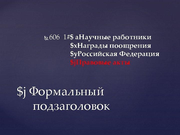 606 1#$ a. Научные работники $x. Награды поощрения $y. Российская Федерация $j. Правовые