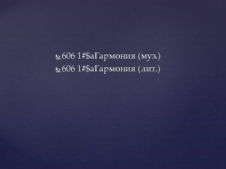606 1#$a. Гармония (муз. ) 606 1#$a. Гармония (лит. )