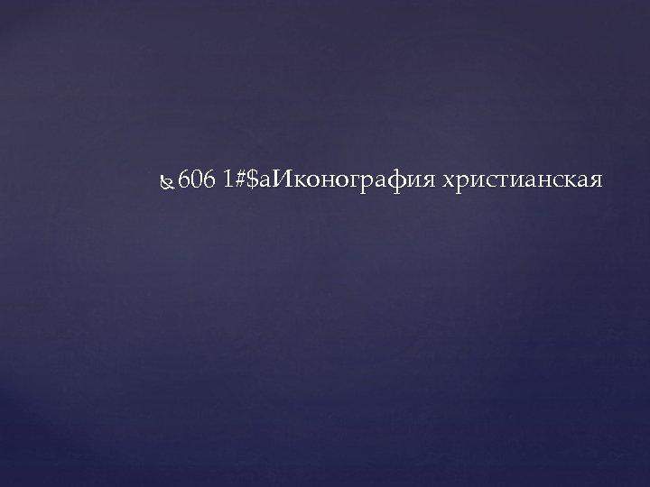 606 1#$a. Иконография христианская