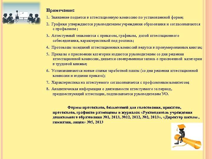 Примечание: 1. Заявление подается в аттестационную комиссию по установленной форме; 2. Графики утверждаются руководителем