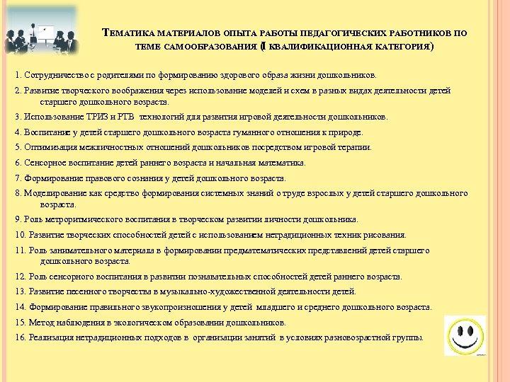 ТЕМАТИКА МАТЕРИАЛОВ ОПЫТА РАБОТЫ ПЕДАГОГИЧЕСКИХ РАБОТНИКОВ ПО ТЕМЕ САМООБРАЗОВАНИЯ (I КВАЛИФИКАЦИОННАЯ КАТЕГОРИЯ) 1. Сотрудничество
