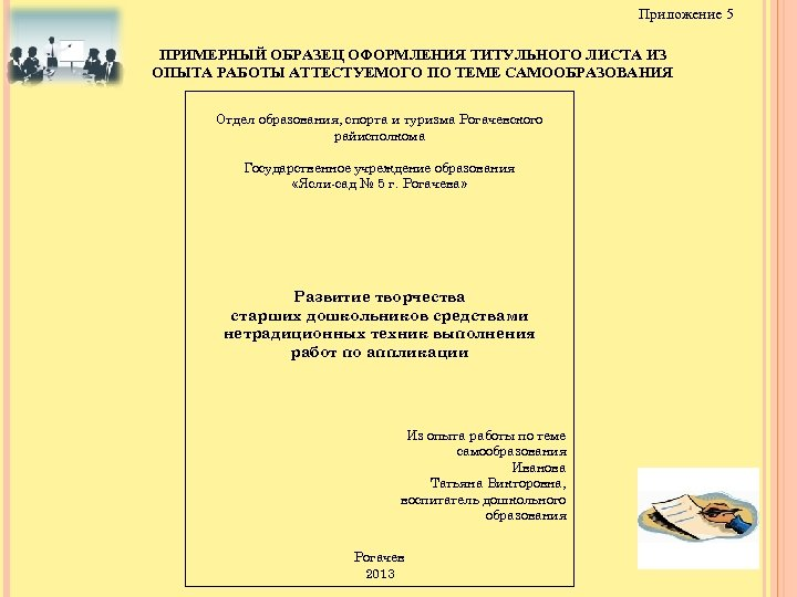 Приложение 5 ПРИМЕРНЫЙ ОБРАЗЕЦ ОФОРМЛЕНИЯ ТИТУЛЬНОГО ЛИСТА ИЗ ОПЫТА РАБОТЫ АТТЕСТУЕМОГО ПО ТЕМЕ САМООБРАЗОВАНИЯ